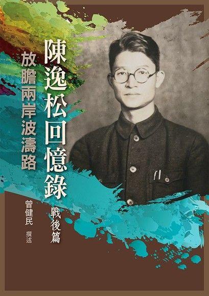 陳逸松回憶錄(戰後篇):放膽兩岸波濤路