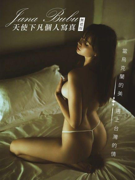Jana Bubu - 天使下凡個人寫真 【無遮版】