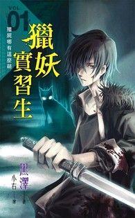 《獵妖實習生》Vol.01【殭屍哪有那麼萌】