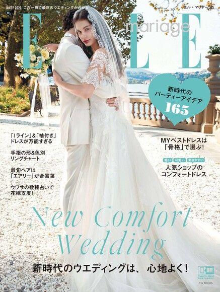 ELLE mariage No.37 【日文版】