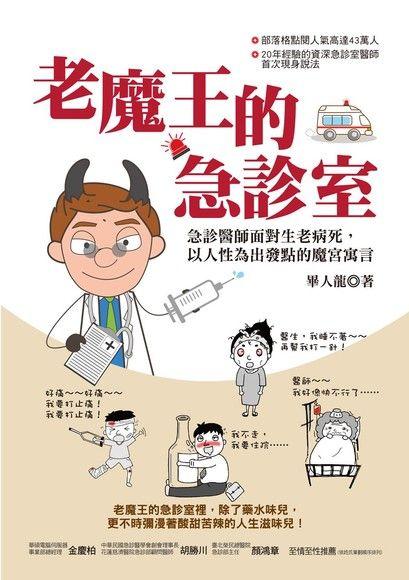 老魔王的急診室:急診醫師面對生老病死,以人性為出發點的魔宮寓言