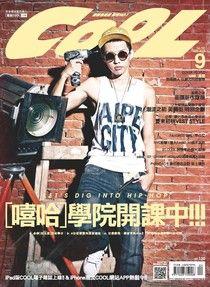 COOL流行酷報 09月號/2013 第193期