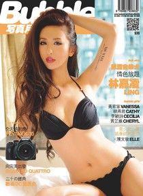 Bubble寫真月刊Issue 057