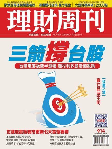 理財周刊 第914期 2018/03/02