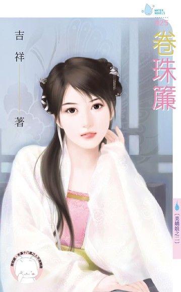 卷珠簾【美嬌娘之二】(限)