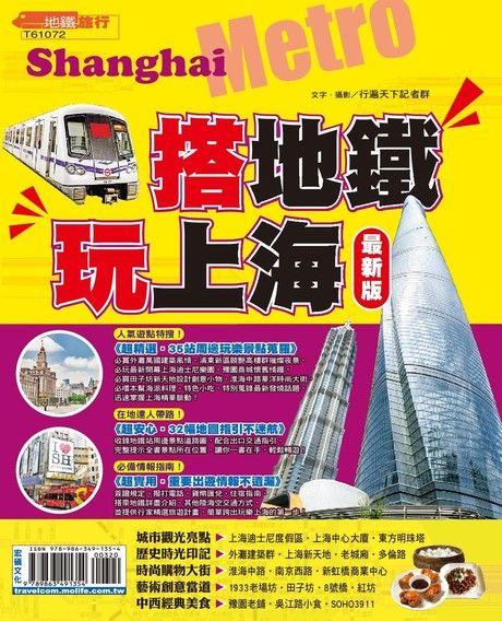 搭地鐵.玩上海(最新版‧2017)