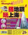 搭地鐵玩上海(2017最新版)