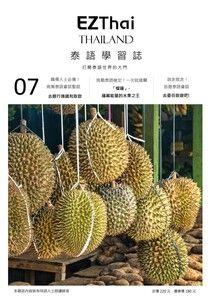 EZ Thai 泰語學習誌 09月號/2020 第7期