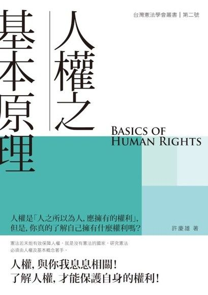 人權之基本原理