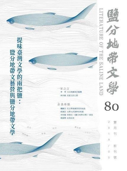 鹽分地帶文學雙月刊80期