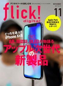 flick! 2017年11月號 Vol.73 【日文版】