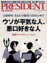 PRESIDENT 2018年3.5號 【日文版】
