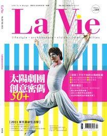 La_Vie_No.82_2011/2月號