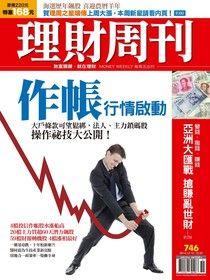 理財周刊 第746期 2014/12/11