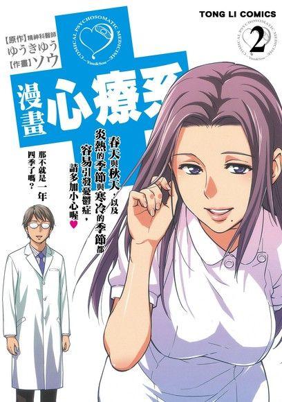 漫畫 心療系                        2