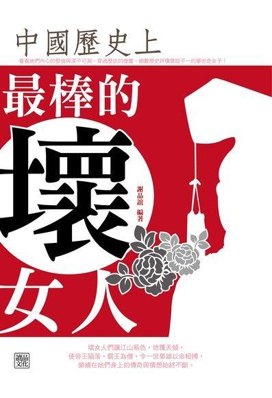 中國歷史上最棒的壞女人