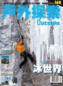 戶外探索Outside雙月刊 03月號/2012年 第2期