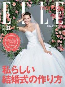 ELLE mariage No.31 【日文版】