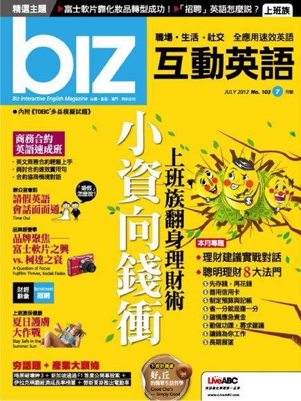 biz互動英語 07月號/2012年 第103期