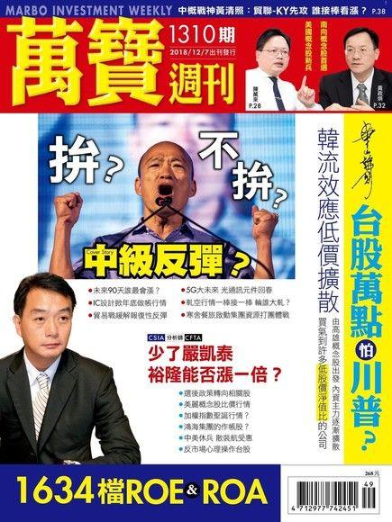 萬寶週刊 第1310期 2018/12/07