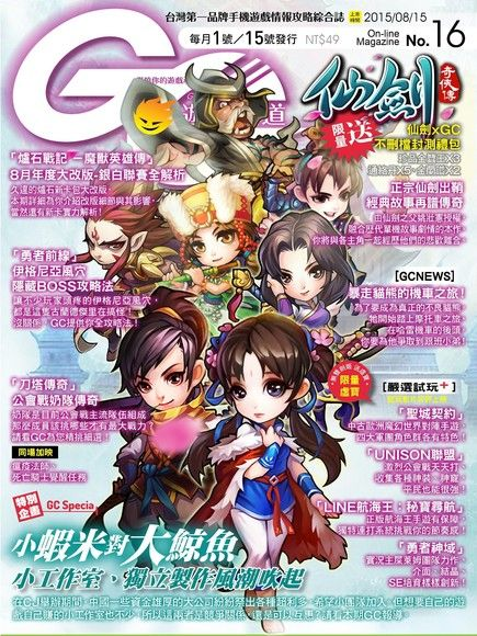 Game Channel 遊戲頻道雙週刊 第16期 2015/08/15