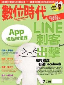 數位時代 07月號/2012 第218期