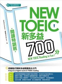NEW TOEIC 新多益700分 閱讀特訓班