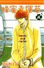 蜂蜜幸運草(04)