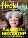 flick! 2018年7月號 Vol.81 【日文版】