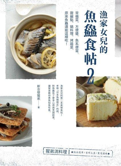 漁家女兒的魚鱻食帖2