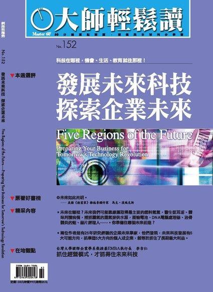 大師輕鬆讀152:發展未來科技,探索企業未來