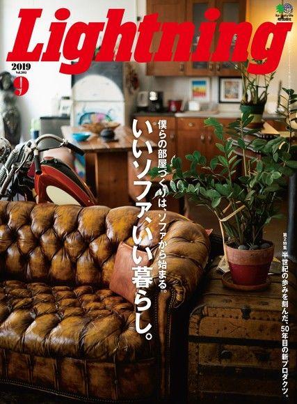 Lightning 2019年9月號 Vol.305 【日文版】