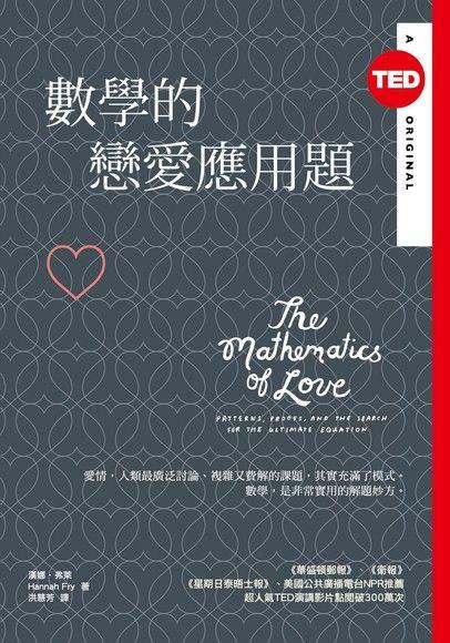 數學的戀愛應用題