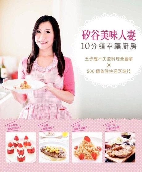 矽谷美味人妻10分鐘幸福廚房:五步驟不失敗料理全圖解x200個省時快速烹調技