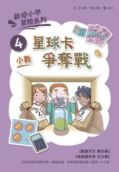 數感小學冒險系列4:星球卡爭奪戰