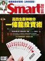 Smart 智富09月號/2012 第169期
