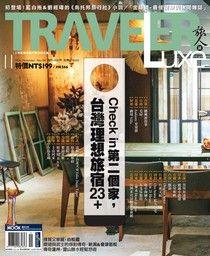 TRAVELER luxe旅人誌 11月號/2016 第138期