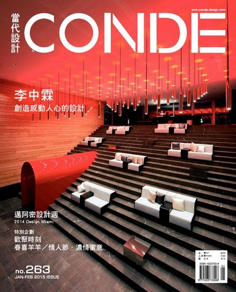 CONDE當代設計雜誌 01+02月號/2015 第263期