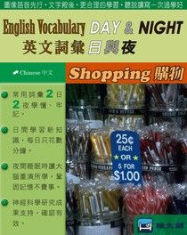 English Vocabulary DAY & NIGHT英文詞彙日與夜(Chinese中文)(Shopping購物)