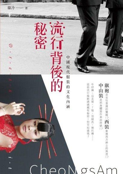 流行背後的秘密──中國現代服裝的文化內涵