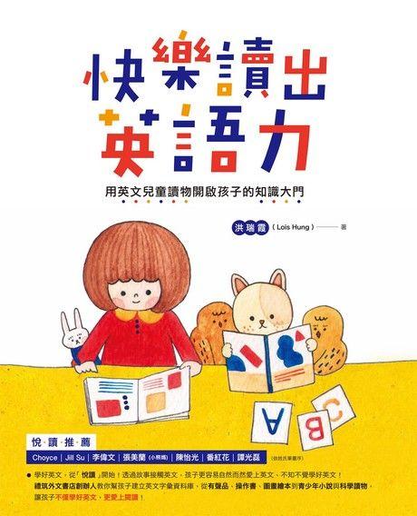 快樂讀出英語力