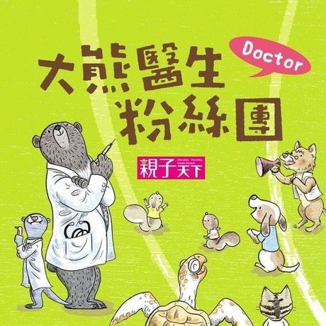 大熊醫生粉絲團(有聲書)