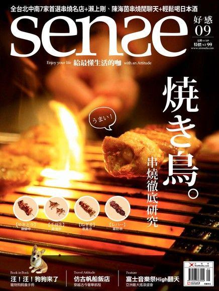 Sense好感 09月號/2012 第09期