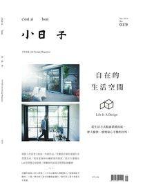小日子享生活誌 9月號/2014 第29期