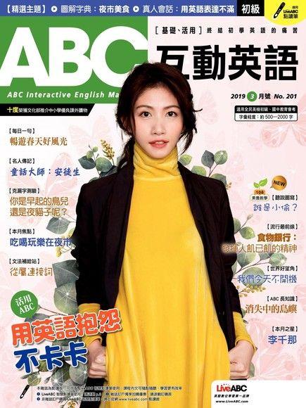 ABC互動英語 03月號/2019 第201期