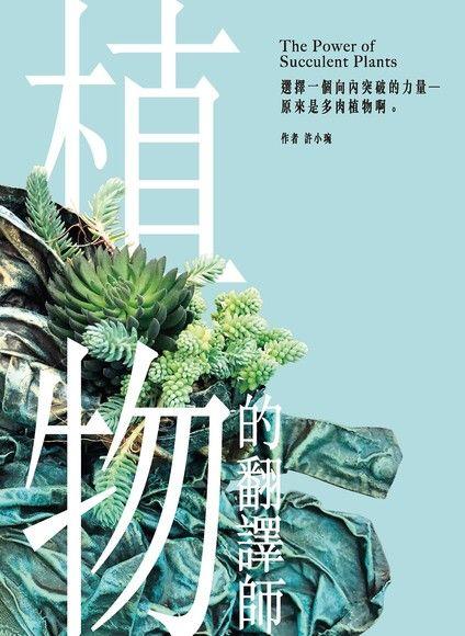 植物的翻譯師