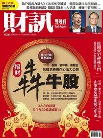 財訊雙週刊 第626期 2021/02/04