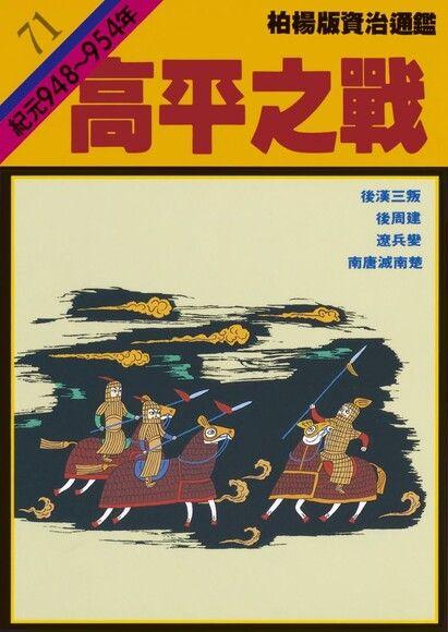 柏楊版資治通鑑第七十一冊:高平之戰