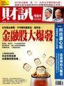 財訊雙週刊 419期 2013/02/27
