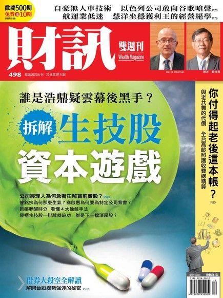 財訊雙週刊 第498期 2016/03/10